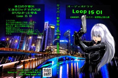 サイバー犯罪防止第6課【さぼろっか】
